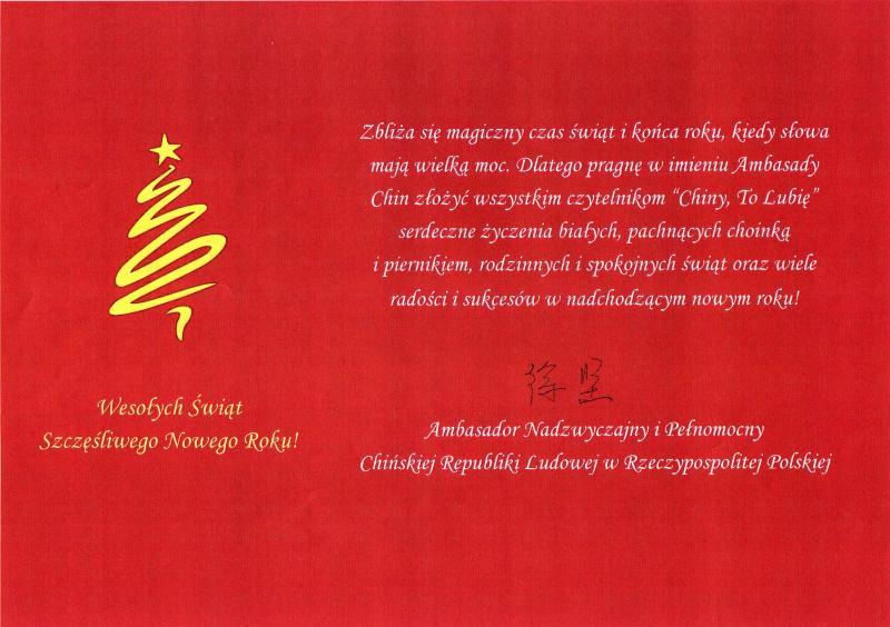 życzenia Xu Jian