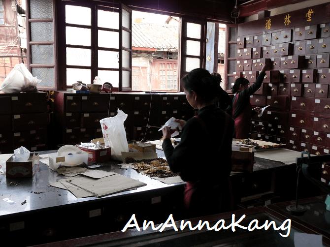W aptece Fú Lín Táng 福林堂