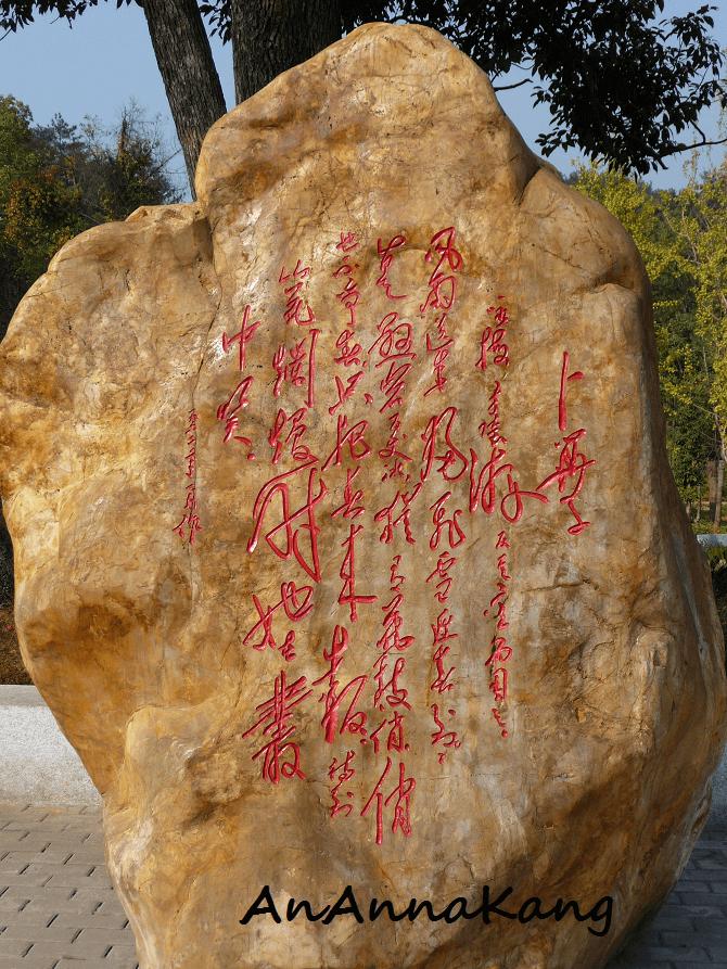 kaligrafia Jiang Zemina