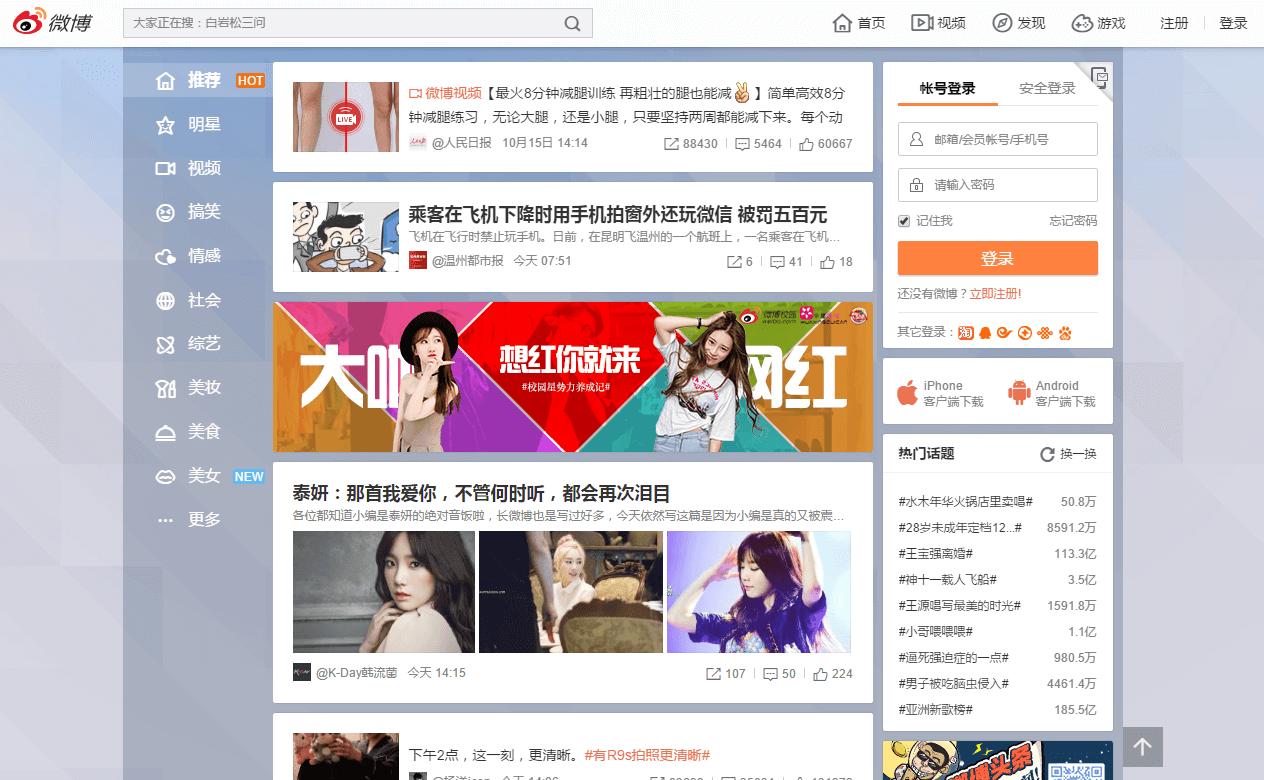 www.weibo.com